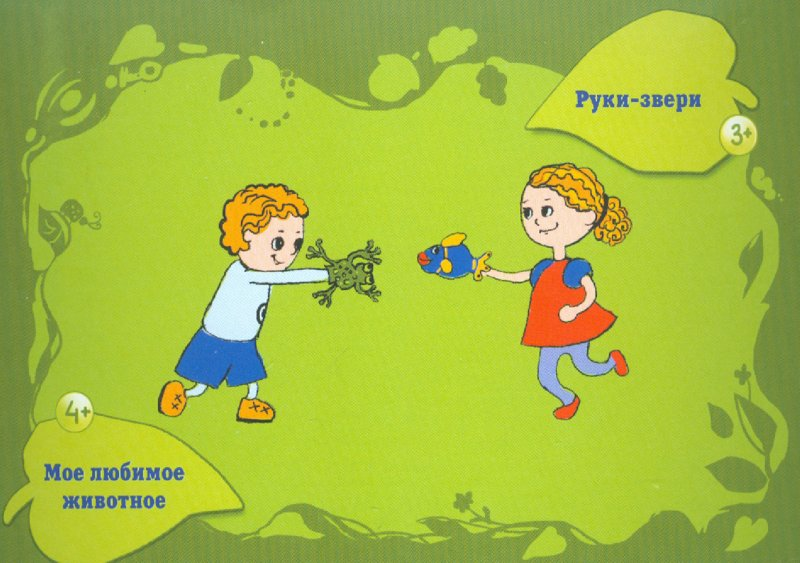 Иллюстрация 1 из 15 для 100 и 1 игра на развитие у ребенка навыков общения и уверенности в себе - Наталия Плотникова | Лабиринт - книги. Источник: Лабиринт