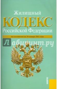 Жилищный кодекс Российской Федерации по состоянию на 20.01.2011 года