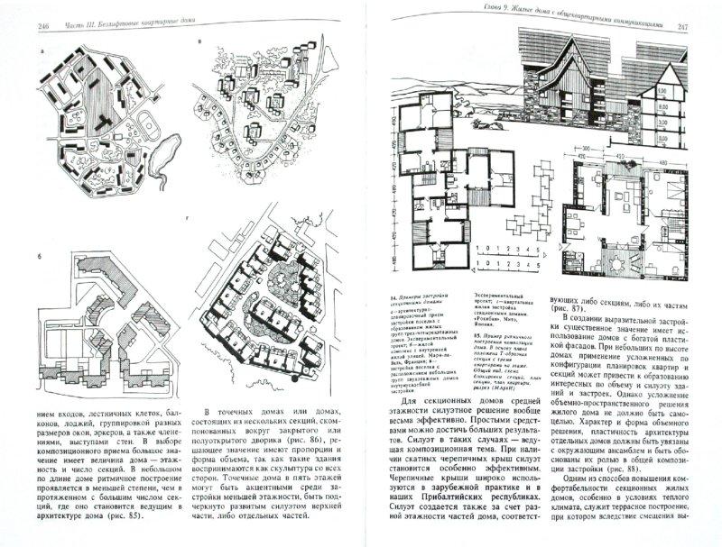Иллюстрация 1 из 16 для Архитектурное проектирование жилых зданий - Лисициан, Пашковский, Петунина, Пронин, Федорова, Федяева | Лабиринт - книги. Источник: Лабиринт