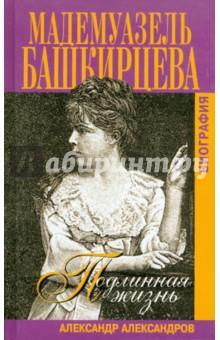 Подлинная жизнь мадемуазель БашкирцевойДеятели культуры и искусства<br>Мария Константиновна Башкирцева (1860-1884), русская художница, автор всемирно известного Дневника, написанного ею по-французски и несколько раз выходившего по-русски. Большую часть жизни прожила в Париже, где и умерла в возрасте 24 лет. Несмотря на столь раннюю смерть от чахотки, прожила удивительно полную и яркую жизнь. Была множество раз влюблена, больше всего на свете жаждала славы и поклонения, переписывалась с Эмилем Золя и Ги де Мопассаном, училась в самой модной тогда школе - Академии Жулиана, выставляла свои картины в Парижском Салоне и получала награды, общалась с замечательными людьми. Все это описано самой Марией Башкирцевой в ее Дневнике, но многое так и не увидело света: дневник в традициях того времени был сильно сокращен наследниками, которые убрали оттуда самые сокровенные и интимные подробности ее жизни и частной жизни ее семьи. Александр Александров восстанавливает все то, что осталось за кадром: множество лет он изучал жизнь Муси, как называли Башкирцеву ее близкие, и вряд ли кто знает о ней больше, чем он.<br>