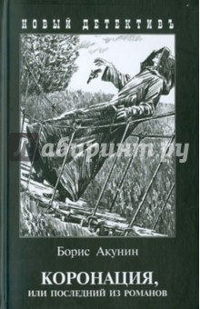 Акунин Борис Коронация,или последний из романов