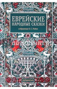 Еврейские народные сказки, предания, былички, рассказы, анекдоты, собранные Е.С. Райзе