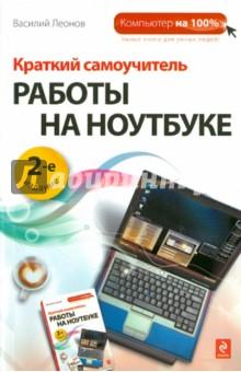 Леонов Василий Краткий самоучитель работы на ноутбуке
