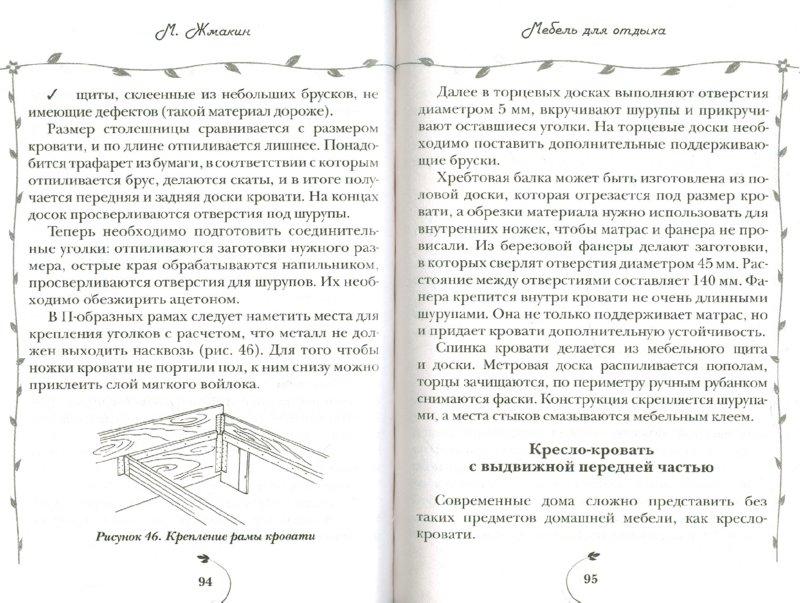Иллюстрация 1 из 16 для Садовая мебель своими руками - Максим Жмакин | Лабиринт - книги. Источник: Лабиринт
