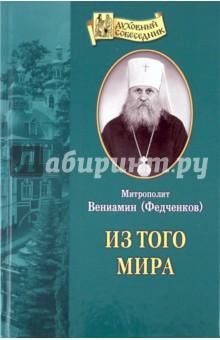 Митрополит Вениамин (Федченков) Из того мира