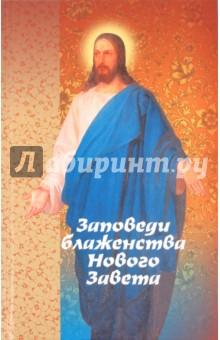 Горбачева Наталья Борисовна Заповеди блаженства Нового Завета на примере житийной и патериковой литературы