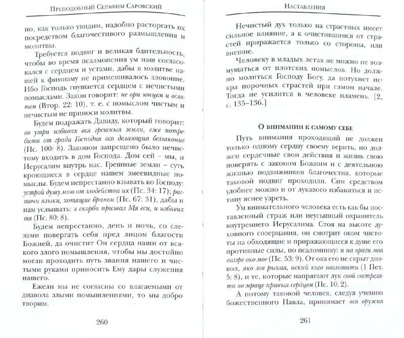 Иллюстрация 1 из 9 для Преподобный Серафим Саровский - А. Маркова | Лабиринт - книги. Источник: Лабиринт