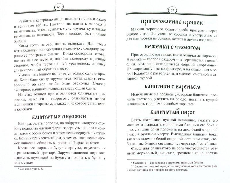 Иллюстрация 1 из 13 для Пасхальная и постная выпечка. Старинные русские рецепты | Лабиринт - книги. Источник: Лабиринт