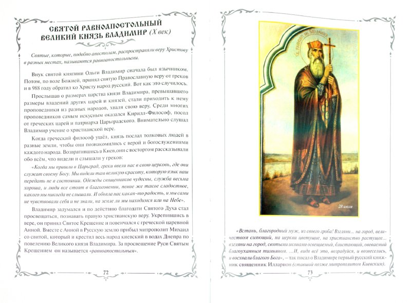 Иллюстрация 1 из 5 для Детям о Православной вере. Книга 1 | Лабиринт - книги. Источник: Лабиринт
