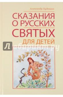 Худошин Александр Сказания о русских святых для детей