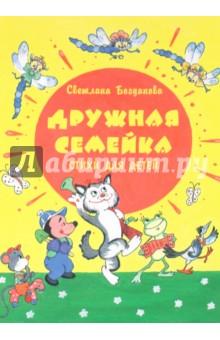 Богданова Светлана Дружная семейка. Стихи для детей