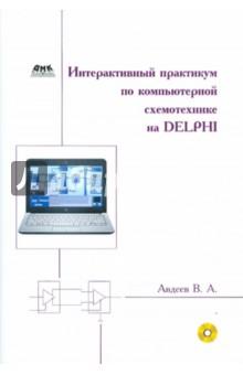 Интерактивный практикум по компьютерной схемотехнике на Delphi (+CD)Программирование<br>В книге рассматриваются способы создания демонстрационных диалоговых моделей (обучающих и проверяющих) различных компьютерных устройств и алгоритмов программ. Представлены интерактивные модели: логических схем, преобразователей чисел, триггеров, регистров, счетчиков, жестких дисков, интерфейсов ввода-вывода.<br>