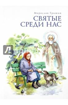 Гришин Мирослав Святые среди нас