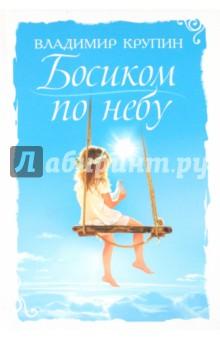 Босиком по небу. Книга о детях для детей и взрослых