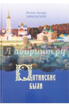 Монах Лазарь (Афанасьев В.В.) Оптинские были. Очерки и рассказы  из истории Введенской Оптинской Пустыни