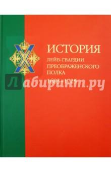 История лейб-гвардии Преображенского полка . 1683-1725 (+CD)
