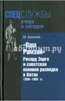 Ваш Рамзай . Рихард Зорге и советская военная разведка в Китае. 1930-1933 гг