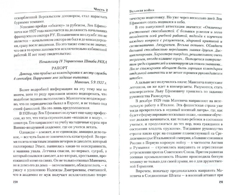 Иллюстрация 1 из 5 для Утаенные страницы советской истории. Книга 2 - Бондаренко, Ефимов | Лабиринт - книги. Источник: Лабиринт