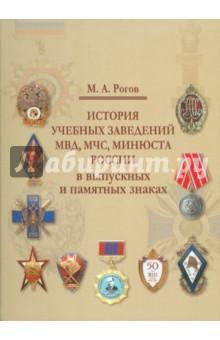 История учебных заведений МВД, МЧС, Минюста России в выпускных и памятных знаках