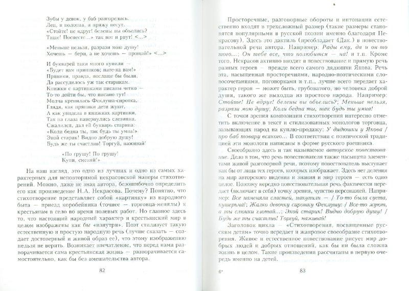 Иллюстрация 1 из 1 для Анализ лирического стихотворения: учебное пособие - Балашова, Каргашин Лабиринт - книги.