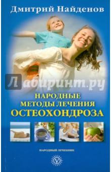 Найденов Дмитрий Народные методы лечения остеохондроза