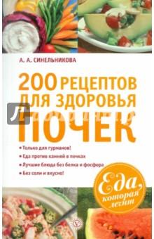 Синельникова А. А. 200 рецептов для здоровья почек