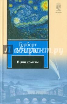 Уэллс Герберт В дни кометы