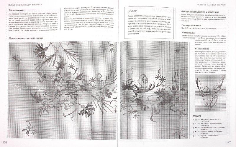 Иллюстрация 1 из 20 для Новая энциклопедия вышивки | Лабиринт - книги. Источник: Лабиринт