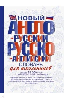Новый англо-русский и русско-английский словарь для школьников: свыше 25000 слов и словосочетаний