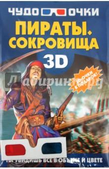 Пираты. Сокровища (+3D-очки)История<br>Эта удивительная книга расскажет о самых отъявленных грабителях, бесчинствовавших на морских просторах. Прочитав данное издание, юные читатели узнают о легендарных разбойниках, пиратских кодексах, грозных флагах, сокровищах и многом другом. Благодаря красочным иллюстрациям, сопровождающим повествование, и новой технологии объемного изображения ваш ребенок сможет окунуться в загадочный мир пиратов.<br>В комплекте 3D-очки.<br>