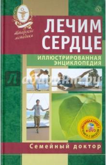 Лечим сердце. Иллюстрированная энциклопедия. Авторские методы (+DVD)