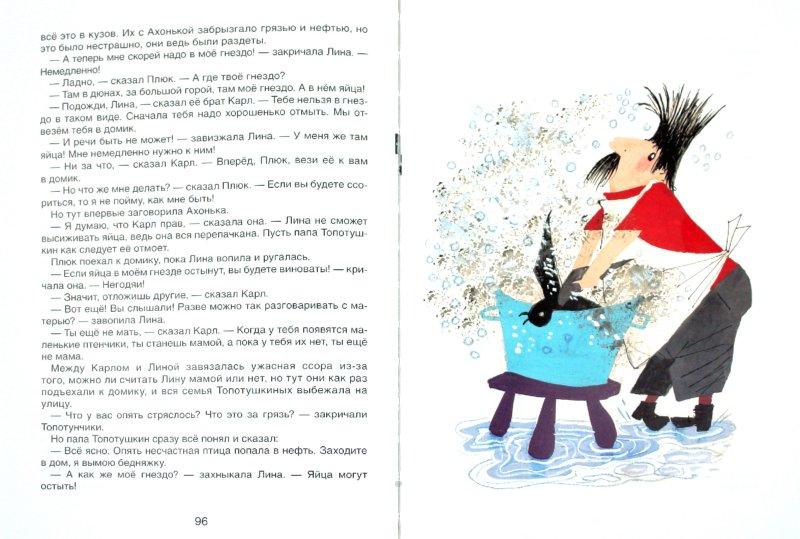 Иллюстрация 1 из 54 для Плюк из Петтэфлета. Рассказы для детей - Анни Шмидт   Лабиринт - книги. Источник: Лабиринт