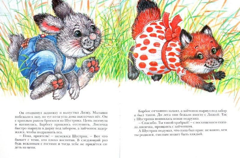 Иллюстрация 1 из 13 для Озорные истории - Тамара Крюкова | Лабиринт - книги. Источник: Лабиринт