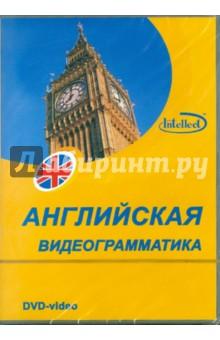 Видеограмматика английского языка (DVD)