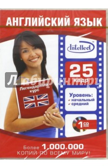 Английский язык. Легендарный 25-й кадр (1CD) Интеллект групп