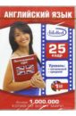Английский язык. Легендарный 25-й кадр (1CD)
