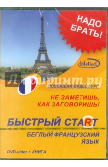 Быстрый старт. Беглый французский язык + Книга (DVD)
