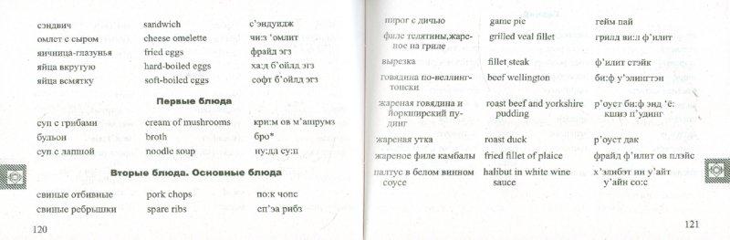 Иллюстрация 1 из 5 для Русско-английский разговорник - Ольга Андреева   Лабиринт - книги. Источник: Лабиринт