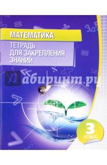 Математика. 3 класс. Тетрадь для закрепления знаний от Лабиринт
