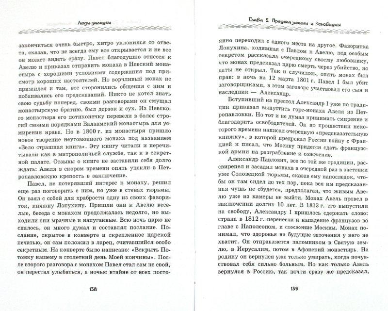 Иллюстрация 1 из 5 для Люди-загадки - Брыкалина, Сладкова, Голованов, Ольховик | Лабиринт - книги. Источник: Лабиринт
