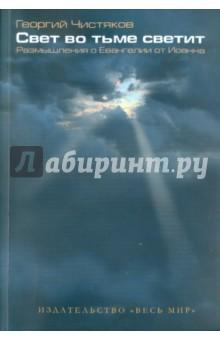Свет во тьме светит. Размышления о Евангелии от Иоанна