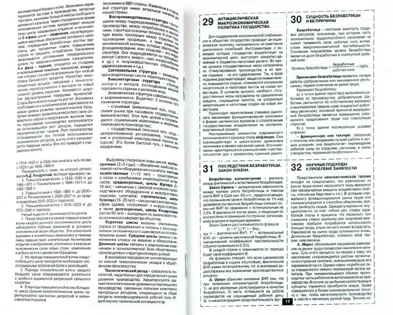 Иллюстрация 1 из 11 для Шпаргалка по макроэкономике - Надежда Манохина | Лабиринт - книги. Источник: Лабиринт