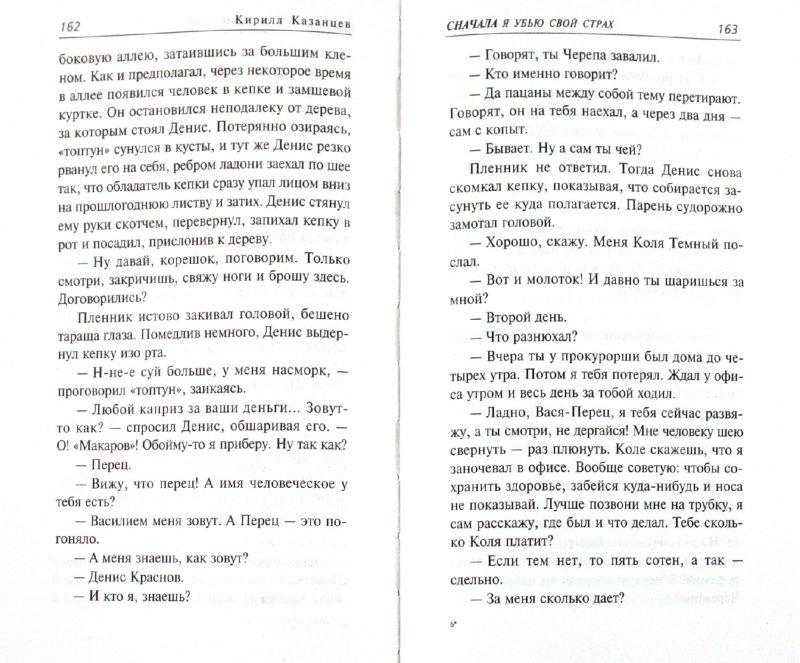 Иллюстрация 1 из 6 для Сначала я убью свой страх - Кирилл Казанцев | Лабиринт - книги. Источник: Лабиринт