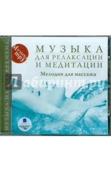 Музыка для релаксации и медитации. Мелодии для массажа (CDmp3)Музыка для отдыха и медитации<br>Носитель: 1 CD<br>Время звучания 2 часа 5 минут.<br>Формат: MPEG-I Layer-3 (mp3), 320 Kbps, 16 bit, 44.1 kHz, stereo<br>Музыка с определенной ритмомелодической структурой, написанная с учетом рекомендаций медиков и психологов, оказывает избирательное лечебное воздействие. Звуковые волны со специально подобранной частотой и конфигурацией используются в качестве эталонных задающих сигналов в процессе саморегуляции при восстановлении организма, способствуя отстройке и синхронизации его внутренних ритмов.<br>Предлагаемый альбом содержит тщательно подобранные и расположенные в оптимальной последовательности композиции для сеансов массажа. <br>Приятная, плавная музыка оказывает успокаивающий и расслабляющий эффект, возвращает чувство комфорта и помогает создать подходящую атмосферу во время массажа. <br>- Восточная песня<br>- Девушка в кимоно<br>- Лазурный берег<br>- Тайский бриз<br>- Танец бабочек<br>- Шелковое сердце<br>