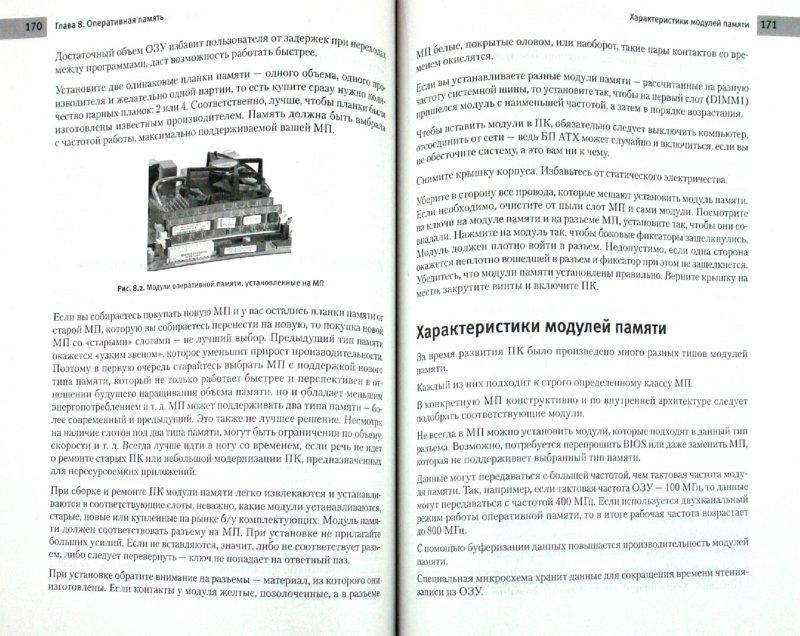 Иллюстрация 1 из 12 для Устранение неисправностей и ремонт ПК своими руками на 100% - Артур Газаров   Лабиринт - книги. Источник: Лабиринт