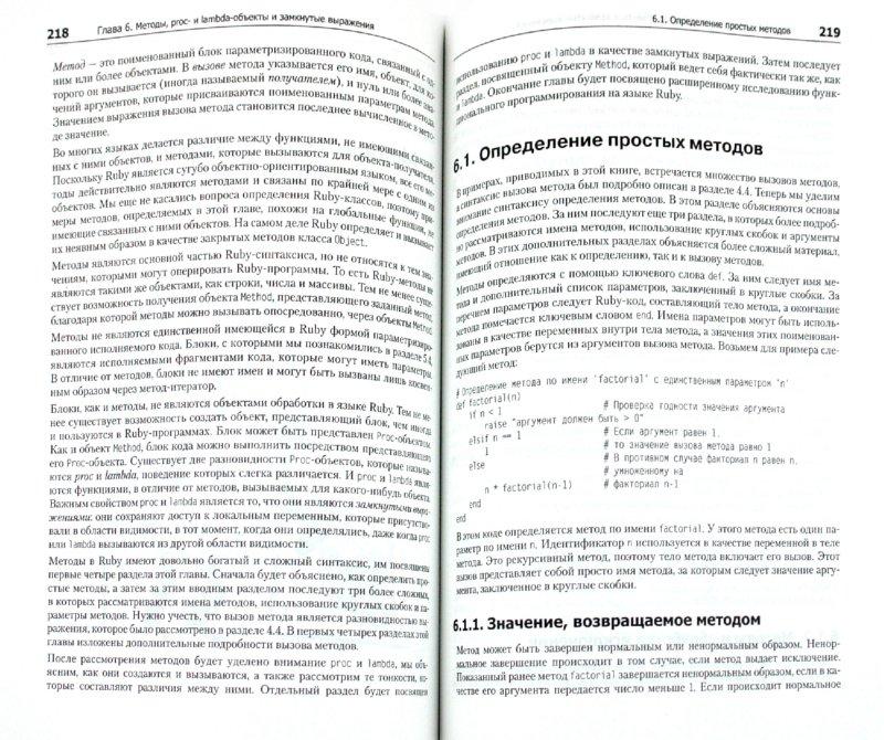 Иллюстрация 1 из 16 для Язык программирования Ruby - Флэнаган, Мацумото | Лабиринт - книги. Источник: Лабиринт