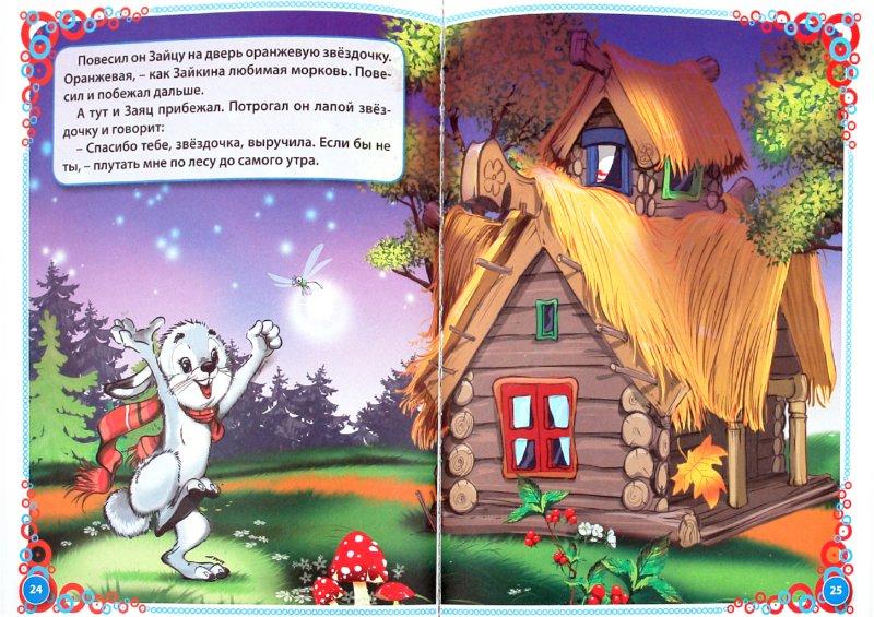 Иллюстрация 1 из 12 для Сказки, потешки, загадки - Владимир Степанов | Лабиринт - книги. Источник: Лабиринт