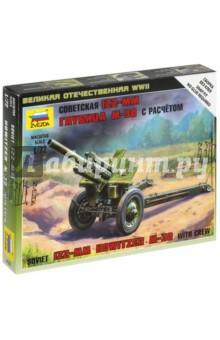 Советская 122-мм гаубица М-30 (6122)Бронетехника и военные автомобили (1:72)<br>Набор деталей для сборки 2 моделей неокрашенных солдатиков и 1 гаубицы.<br>Сборка без клея.<br>Масштаб: 1/72. <br>Сделано в России.<br>Упаковка: картонная коробка с подвесом.<br>