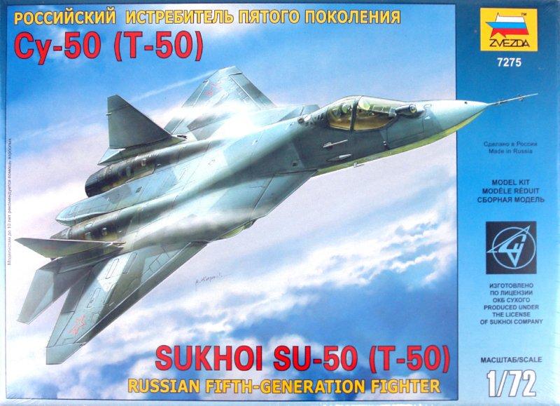 Иллюстрация 1 из 12 для Самолет пятого поколения Су-50 (Т-50) (7275) | Лабиринт - игрушки. Источник: Лабиринт