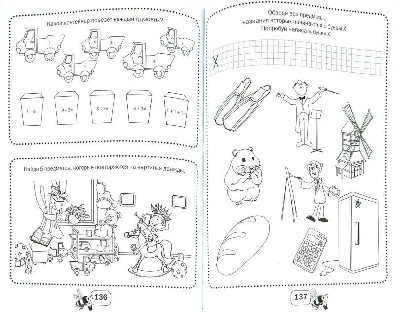 Иллюстрация 1 из 14 для 365 упражнений на каждый день - Элина Голубева | Лабиринт - книги. Источник: Лабиринт